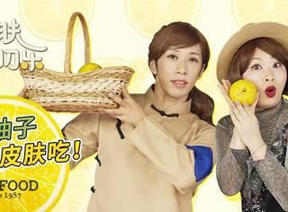 爱吃柚子的不是吃货,是护肤专家