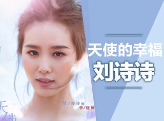 刘诗诗6年前拍的剧终于开播了,但她的颜值却一点没变