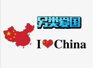 中国留美留学生毕业演讲惹争议,你见过哪些奇葩爱国方式呢?