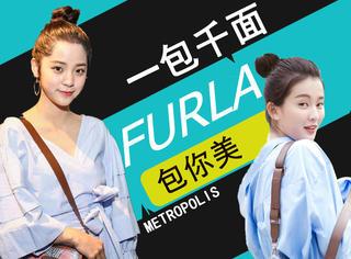 """一个包型做几百个包款,Furla就是轻奢包界的""""扛把子""""!"""
