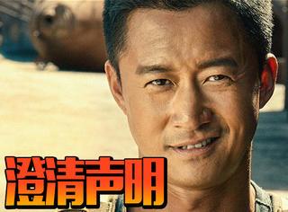 吴京旗下公司联合声明:《战狼2》从未涉及侵权,电影会如期上映