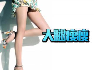 大腿内侧难瘦,只要四个动作就能让你的大腿更紧实!