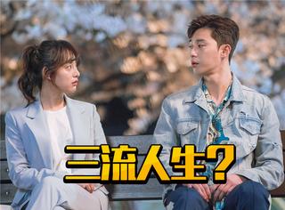 """看了两集,这部打着""""普通人恋爱纪实""""的韩剧真的够真实吗?"""