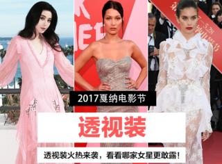 盘点2017戛纳电影节透视装,范冰冰,Bella,秦海璐都在露!