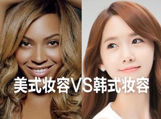 美式妆容VS韩式妆容,你想当碧昂斯还是林允儿?