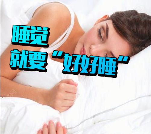 """这些小细节不注意的话,睡眠就没法帮你""""补身体""""咯!"""