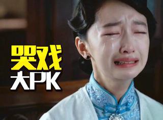 哭戏是演技的试金石,十位当红女演员大PK,看到第几个你哭了?