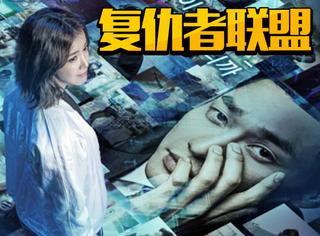 "SHINee成员Key变身天才黑客,与金瑟祺加入韩版""复仇者联盟"""
