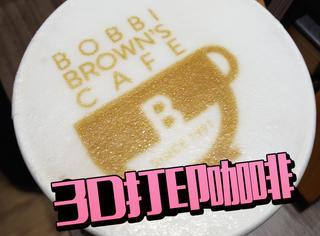 我们在魔都喝了一杯3D打印咖啡