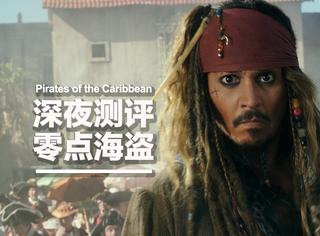 零点测评《加勒比海盗5》:这个系列拍到这里,也算是要走到尽头了!