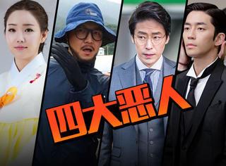 韩网票选最坏荧屏反派,《来自星星的你》戒指男竟然才第四!
