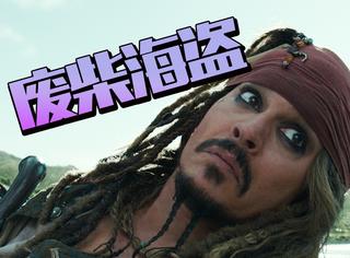 不穿裤子,被水手抛弃,用罗盘换酒,杰克船长的海盗生为何越来越废?
