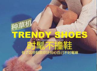 时髦不撞款|这些鞋子让你的品味高一个level!