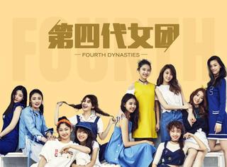 身材管理差、跳舞没特点…韩国四代女团的现状都是什么样?