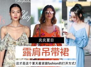 夏季连衣裙哪款强?刘雯、唐艺昕这件包你显瘦又性感!