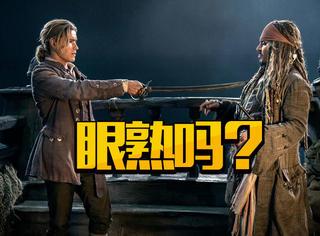 《加勒比海盗5》新演员眼熟吗?他们的人设仿佛是老演员的翻版