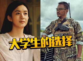原来大学生最喜欢的演员是张涵予和赵丽颖!去年的好电影都在这了