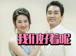 宋承宪否认与刘亦菲分手,两人依然在美好的交往中