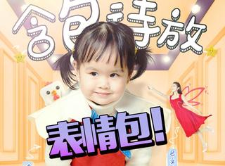 """甜馨儿""""综艺一姐""""的地位不保啦,饺子才是行走的表情包啊!"""