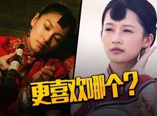 张雨绮妖娆艳丽、李沁清纯灵气,两版田小娥你更喜欢哪个?