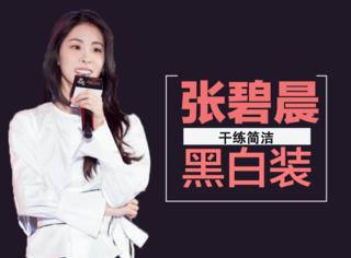 《凉凉》之后张碧晨又唱新歌啦?这次竟然是和赵丽颖一起合唱!