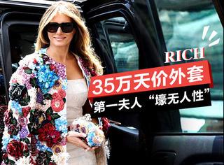 """特朗普老婆一件外套就花了35万,美国第一夫人败家起来""""壕无人性""""!!!"""