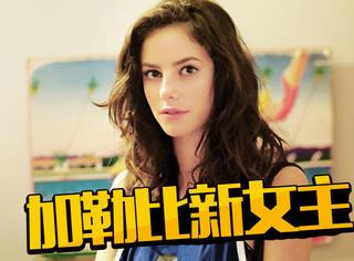 《加勒比5》新女主是艾玛·沃森闺蜜,竟还和金秀贤一起拍广告