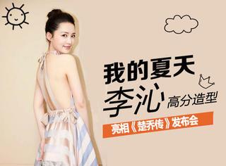 李沁裸粉色连衣裙仙气十足,露背杀更是美到天际!