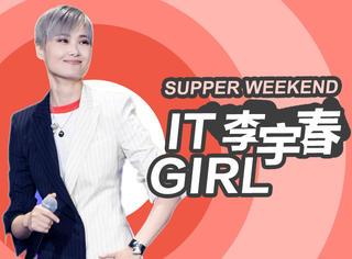 李宇春高分演绎不对称西装,网友:春春完全是被歌手耽误的超模!