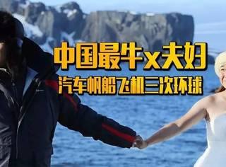 海陆空三次环球曾被IS悬赏人头,他俩绝对是中国最牛X夫妇