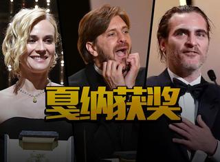 第70届戛纳电影节闭幕,最佳影片无争议,中国电影拿下短片金棕榈