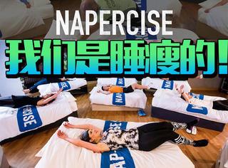 """英国人的""""休眠""""锻炼法,我们在健身房睡着睡着就瘦了"""