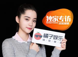 专访欧阳娜娜:喜欢赵丽颖,她演的傻白甜是最成功的