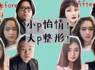 2017手机P图大赛冠军作品大赏:小P怡情,大P整形!