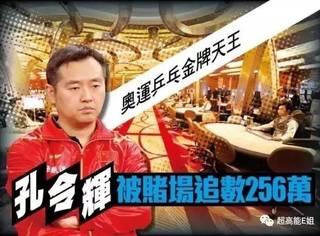"""""""孔令辉欠赌债""""震惊网友,但赌博确实是贵圈顽疾"""