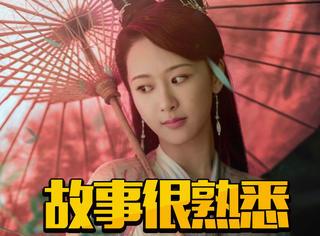 端午节杨紫版小白蛇海报曝光,怎么看都是翻版《新白娘子传奇》