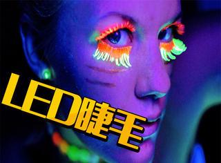 LED假睫毛,让你的眼睛忽闪忽闪地点亮整个夜晚!