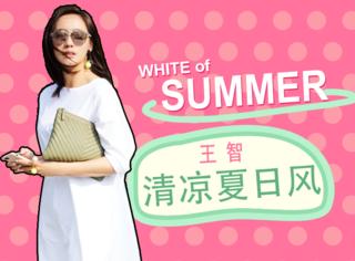 王智玩起下衣失踪,白色清凉夏日风~好舒服!