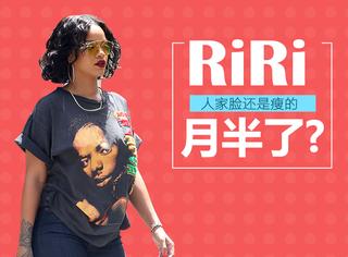 """""""山东天后""""Rihanna一胖毁所有?!全是藏肉小心机的私服也救不了!"""
