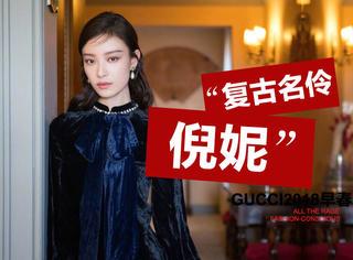 倪妮×GUCCI2018早春秀,复古名伶的古堡故事