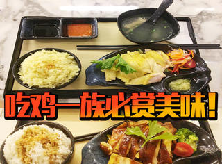 【七夕之夜】用一碗清新低调的海南鸡饭打动她啊!
