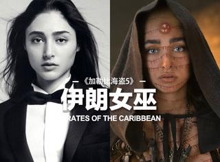 不裹头巾、拍裸照反抗、做自己,《加勒比5》里的伊朗女巫真酷!