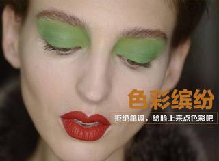 拒绝单调重复,你敢挑战色彩缤纷的妆容吗?