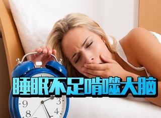 长期睡眠不足,你的大脑可能已经在啃噬自己!