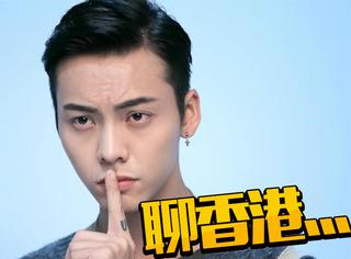 提到对香港的真实看法,陈伟霆是这么说的......