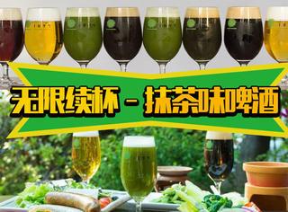 """岛国夏日限定款""""抹茶啤酒""""无限畅饮喔!抹茶控们来尬酒啊!"""