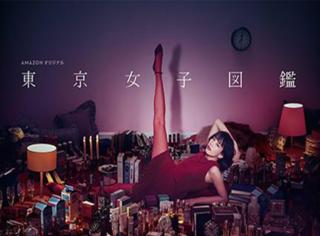 《东京女子图鉴》——哪个才是你向往的生活?