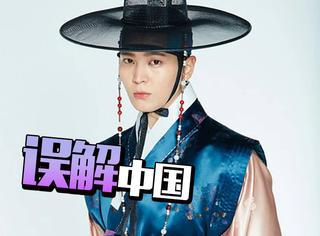 清朝皇帝打扮成秦始皇、用错诗歌等于才华横溢,国外剧对中国有啥误解?