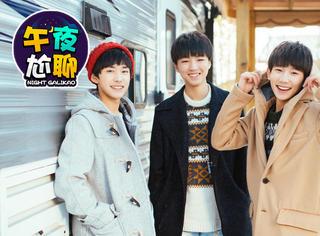 TFBOYS、刘昊然、吴磊……说说你最喜欢的95后小哥哥!
