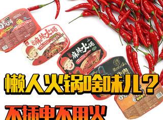 【懒人火锅测评】豪华牛肉版大失所望,5款蔬菜包竟然一模一样?